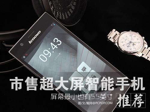 5.5英寸起步 市售超大屏智能手机推荐