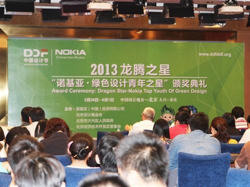 诺基亚领跑公益 召开绿色设计之星活动