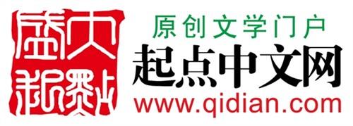 起点中文网logo_盛大状告起点中文网前员工 多人被刑拘