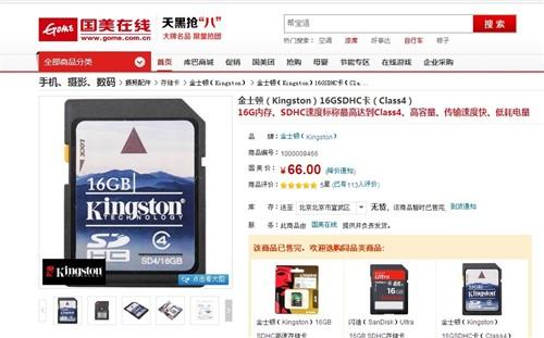 金士顿SDHC卡class4(16GB)售价仅66元