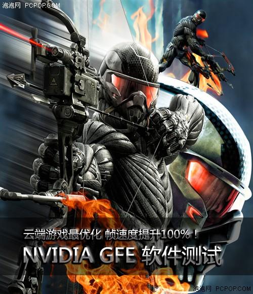 云端游戏最优化!NVIDIA GFE软件测试