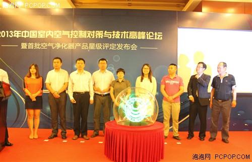 中国室内空气控制对策与技术论坛举办