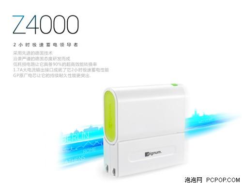 智歌移动电源Z4000上市  京东0元抢购即将启动