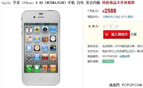 一号店促热销 iPhone4 8G版售价2588元