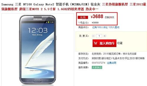降价促销限时购 Galaxy Note2仅3688元
