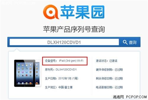 值得第一时间更新 苹果iPad升iOS8体验