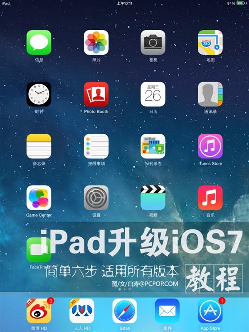 简单六步保准学会 iPad升级iOS 7教程