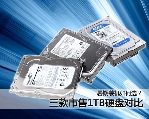 暑期装机如何选?三款市售1TB硬盘对比