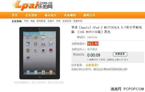 平板机王iPad 2乐拍网火热竞拍0元起