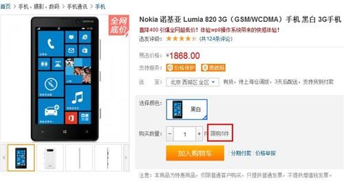 直降400元! 诺基亚Lumia820仅售1868