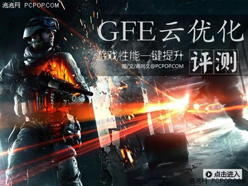 游戏帧数一键提升!NV GFE云优化评测