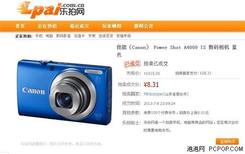 乐拍网佳能A4000 IS 成交价低于10元