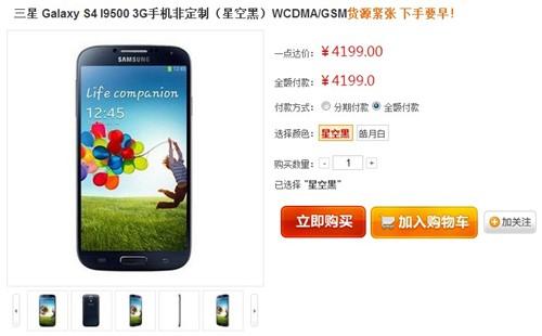 降价幅度惊人 三星S4 i9500仅售4199元
