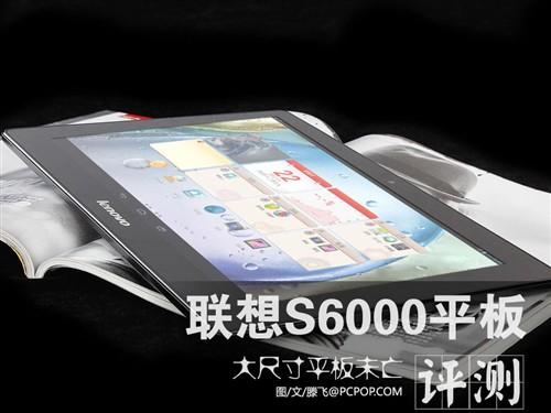 大尺寸平板未亡 联想S6000平板评测!