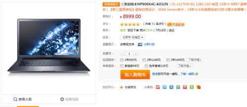 配备128G SSD 三星900X4C超薄本又降价