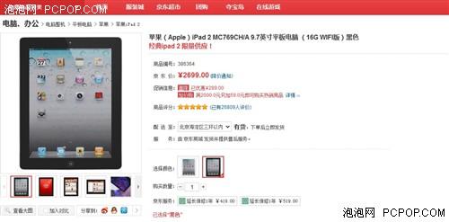 仅售2699元 经典ipad2京东限量供应中