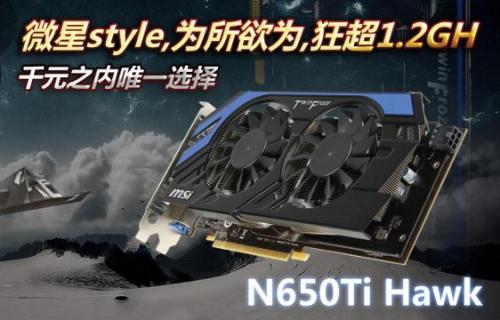 微星Style为所欲为!N650Ti Hawk显卡