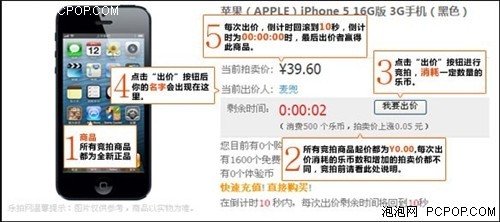 MacBook Pro 13乐拍网周末促销0元拍