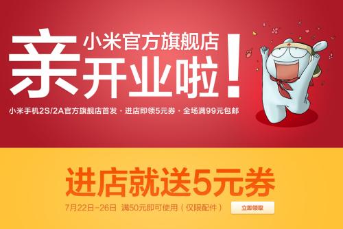 天猫旗舰店_华为天猫旗舰店将于1月9日正式上线
