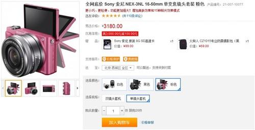 美肤模式更实用 索尼NEX-3N粉色套机