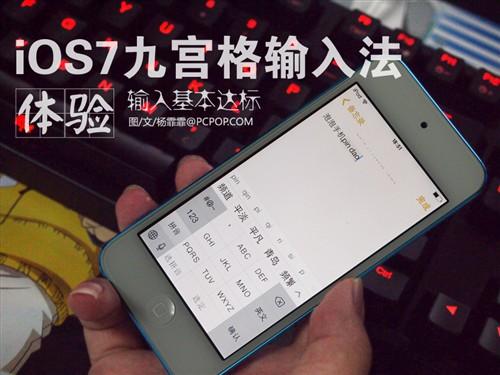 九宫格基本达标 iOS7 Beta4输入法体验