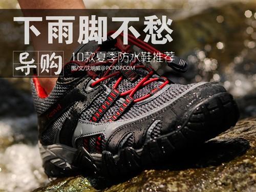 下雨脚不愁 10款夏季防水/排水鞋推荐