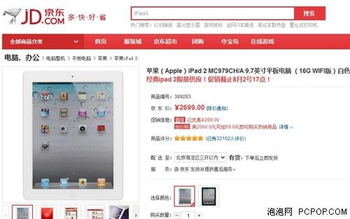 限量供应明日截止 iPad2促销仅售2699