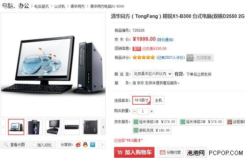 不足2000元 品牌液晶PC+三年上门服务