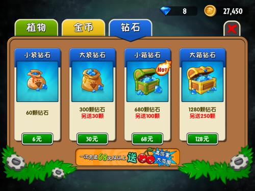 中文版《植物大战僵尸2》内购遭吐槽