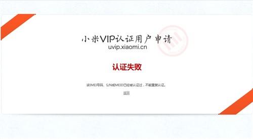 小米网即将推出VIP用户购物专场活动