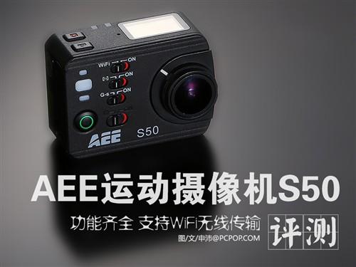 支持WiFi操控 AEE运动摄像机S50评测