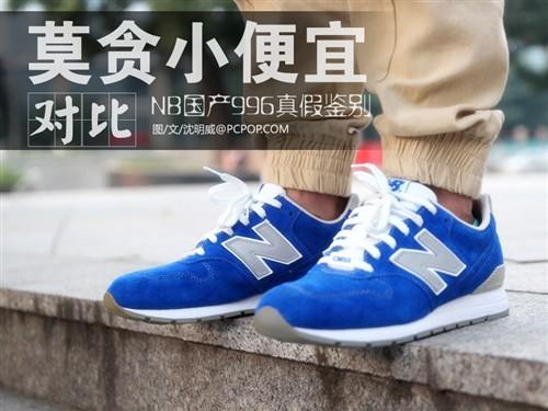 莫贪小便宜 NB国产996复古鞋真假鉴别