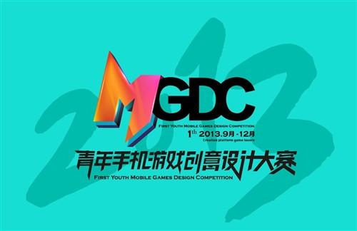 青年手机游戏创意设计大赛在北京启动