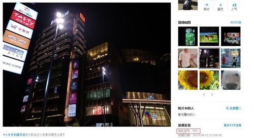 改善拍照效果 小米手机3夜景照片曝光