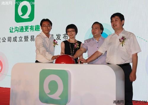 中国电信&网易共发布移动IM产品
