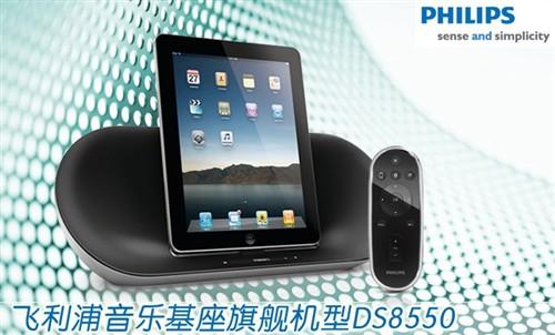 让iPad更舒服!五款实惠iPad音箱推荐