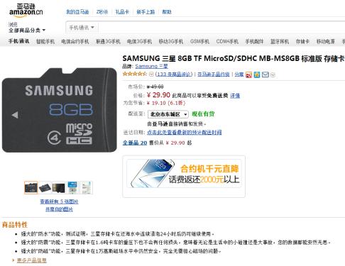 便宜20元!三星TF MicroSD仅售29.9元