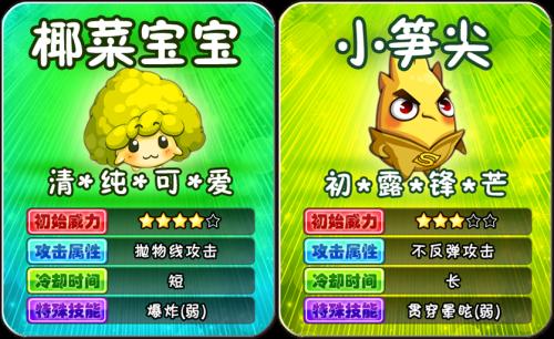 口号2首发来袭爱游戏新版还送iphone5赛龙舟的蔬菜图片