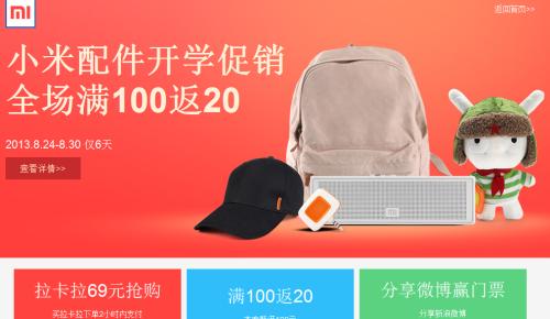 小米官网配件专场促销 拉卡拉69元抢购