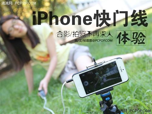 手机不再靠别人 iPhone自拍快门线体验
