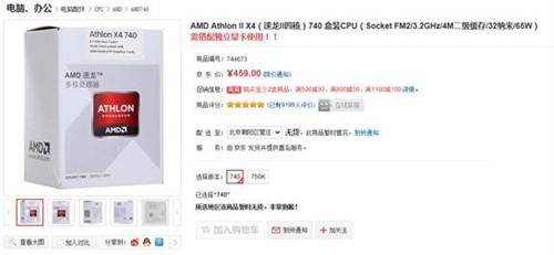 游戏好伴侣!速龙II X4 740仅售459元