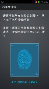 尊贵升级指纹识别 康佳凡高秘语K5评测