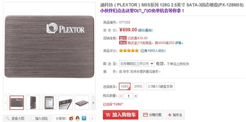 适合大众选择 五款128GB SSD网购推荐