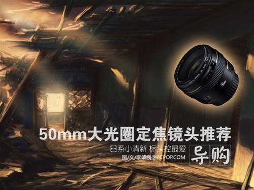日系小清新 50mm大光圈定焦镜头推荐