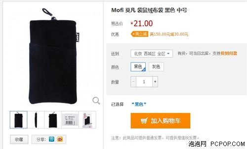 全面保护 莫凡绒布手机保护套仅售21元