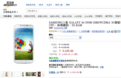 强悍安卓机皇 三星i9500亚马逊4100元