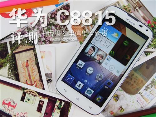 千元四核电信单卡新贵 华为C8815评测