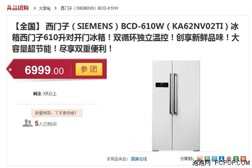 610升大容量 西门子对开门冰箱6999元