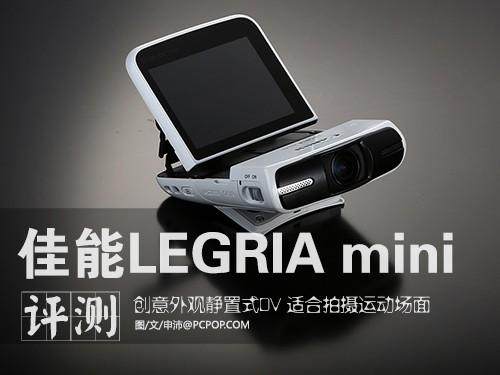 外观设计大突破 佳能LEGRIA mini评测
