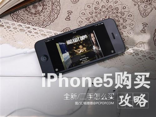 新品/二手怎么卖 iPhone5购买全攻略